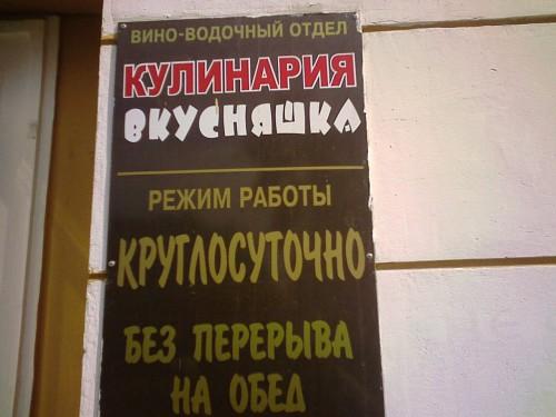 """Вывеска """"Кулинарии"""" в Твери"""